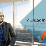 Customer Satisfaction | كيف تكسب رضا عملائك