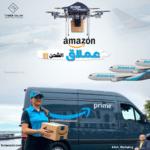أمازون عملاق الشحن القادم | Amazon Business Strategy