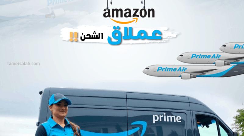 أمازون عملاق الشحن القادم   Amazon Business Strategy