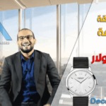 ازاي تبيع ساعة سعرها ألفين دولار   Consumer Behavior