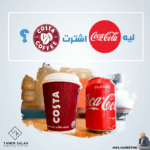 ليه كوكاكولا اشترت كوستا | Coca cola Business Strategy
