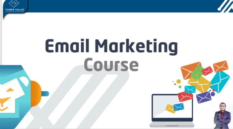 Email Marketing ازاي أستفيد بال