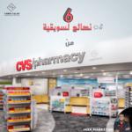 أفكار تسويقية مميزة لمتجرك تقدمها أكبر صيدلية في العالم – CVS Marketing Research